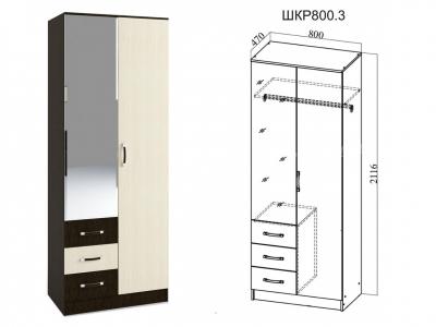 Шкаф 2-х створчатый с 3-мя ящиками и зеркалом Ронда ШКР 800.3 2116х800х470мм